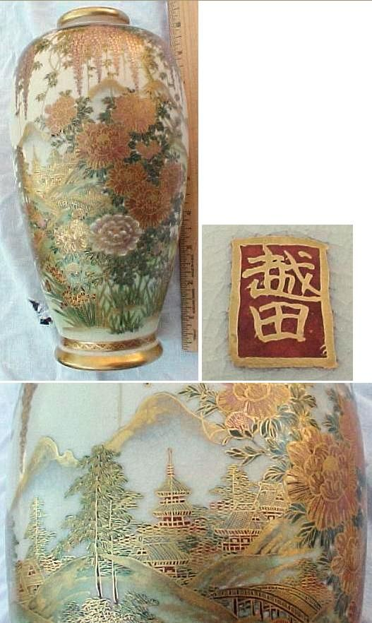 Vase Mark Koshida Date Likely To Be 1950s Or Later Porselen