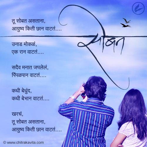 Marathi Kavita - u0924u0942 u0938u094bu092cu0924 u0905u0938u0924u093eu0928u093e Marathi Love Poems | enjoy life | Pinterest | Poem Photo ...