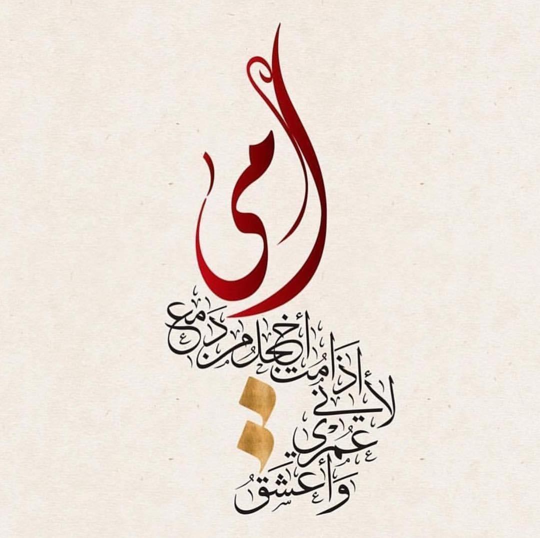 Pin By Reem On My Love Islamic Art Calligraphy Arabic Calligraphy Art Arabic Calligraphy Design