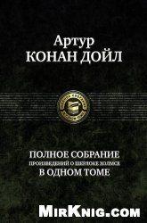Полное собрание произведений о Шерлоке Холмсе в одном томе http://mirknig.com/knigi/belletristika/1181582465-polnoe-sobranie-proizvedeniy-o-sherloke-holmse-v-odnom-tome.html