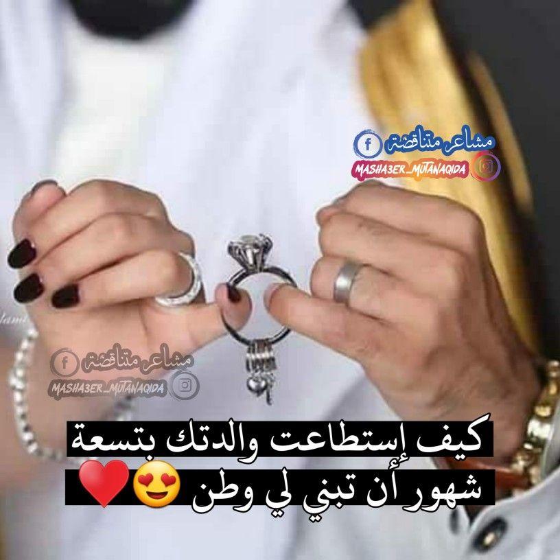 كيف إستطاعت والدتك بتسعة شهور أن تبني لي وطن Arabic Love Quotes Love Quotes Arabic Quotes