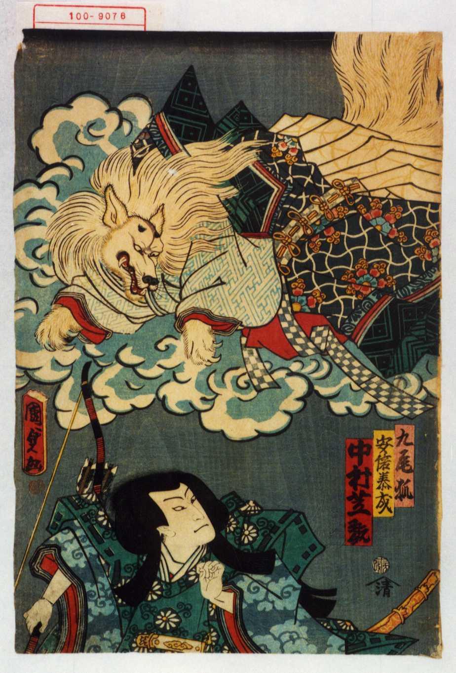 浮世絵 妖怪 Google 検索 Ukiyoe, Art, Kitsune