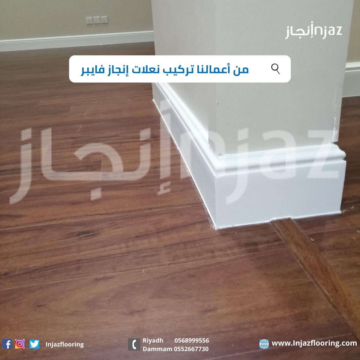 باركيه و أرضيات إنجاز Flooring Hardwood Floors Hardwood