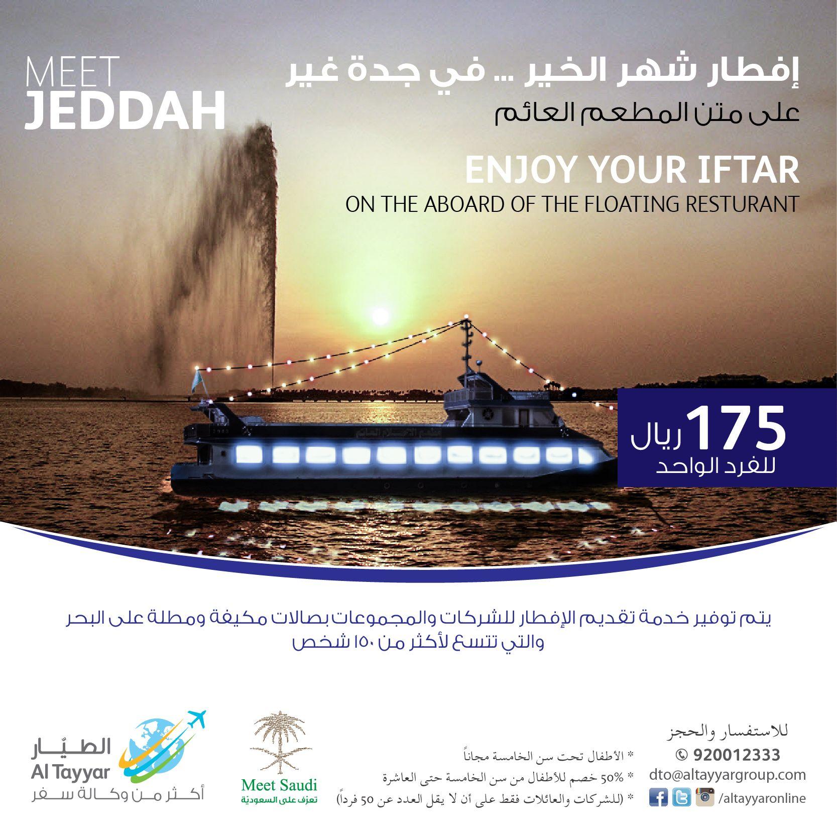 Pin By Altayyar Travel Group On عروض متنوعة على مدار العام Enjoyment Jeddah Resturant