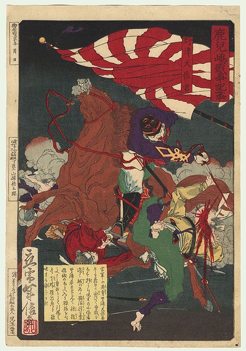 一般的には、乗馬に利伸( - 1886 1857)によって反乱軍を攻撃します ...