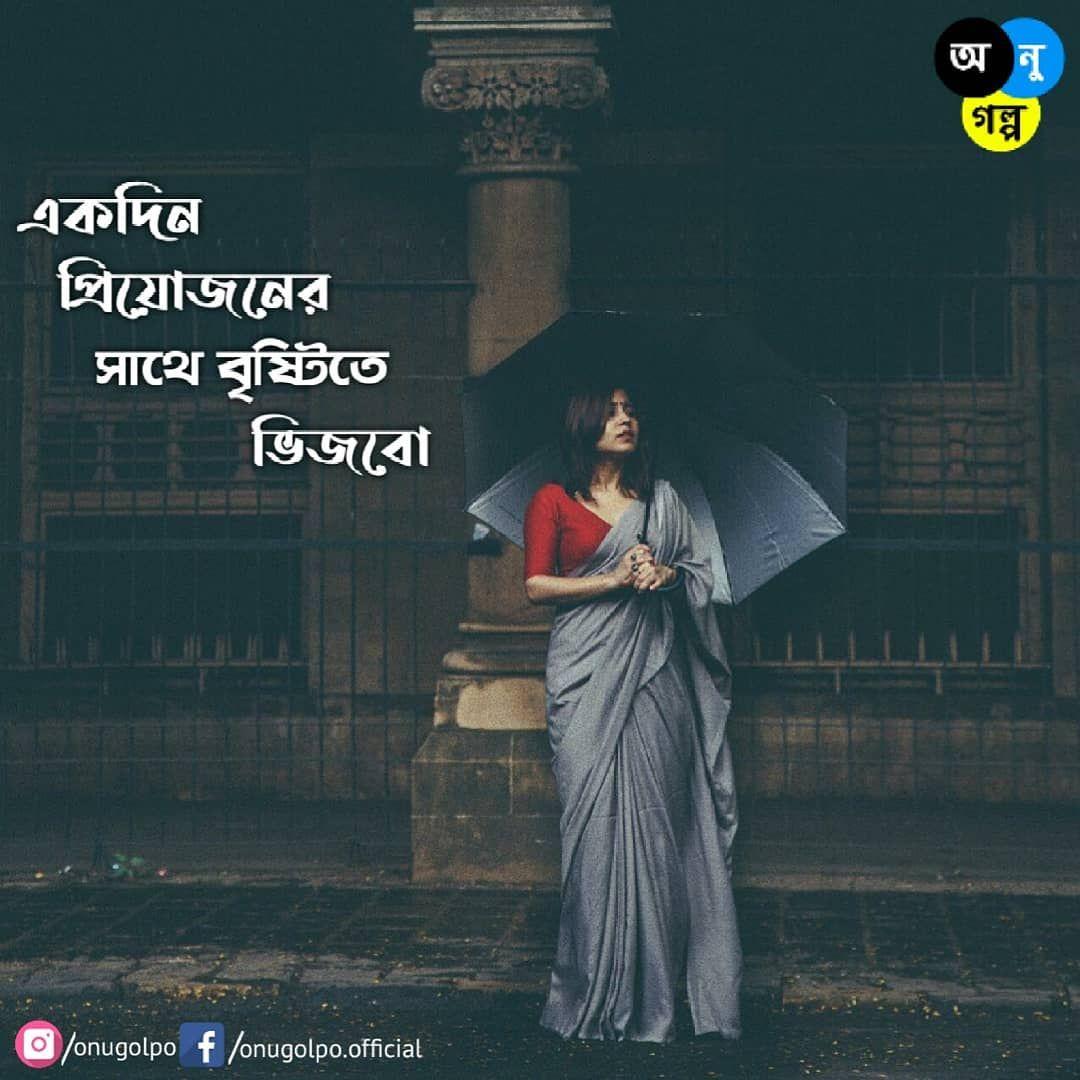 ভিজবো !   Romantic love quotes, Bangla love quotes, Love ...