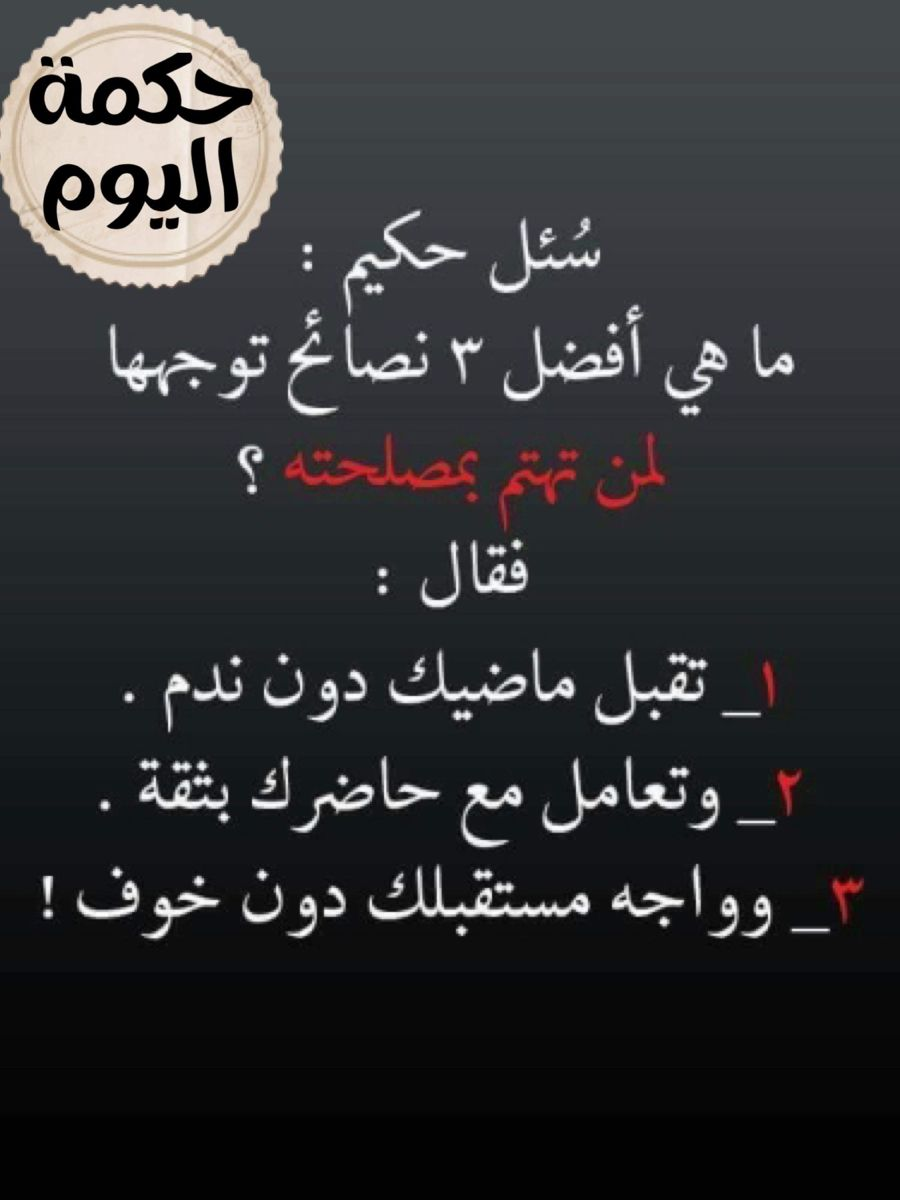 Pin By Maria Trifhat On حكمة اليوم Words Quotes Arabic Words Words