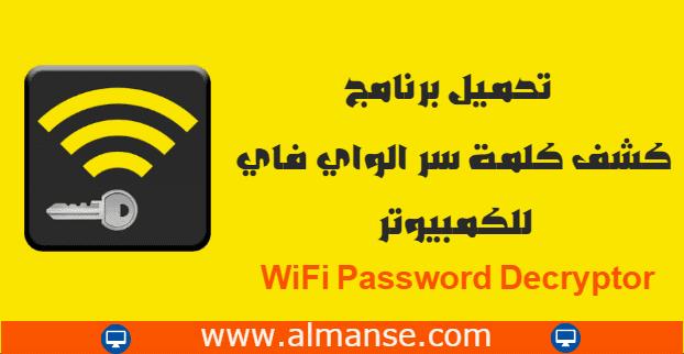 تحميل برنامج كشف كلمة سر الواي فاي للكمبيوتر Wifi Password Decryptor Wifi Password Wifi Passwords