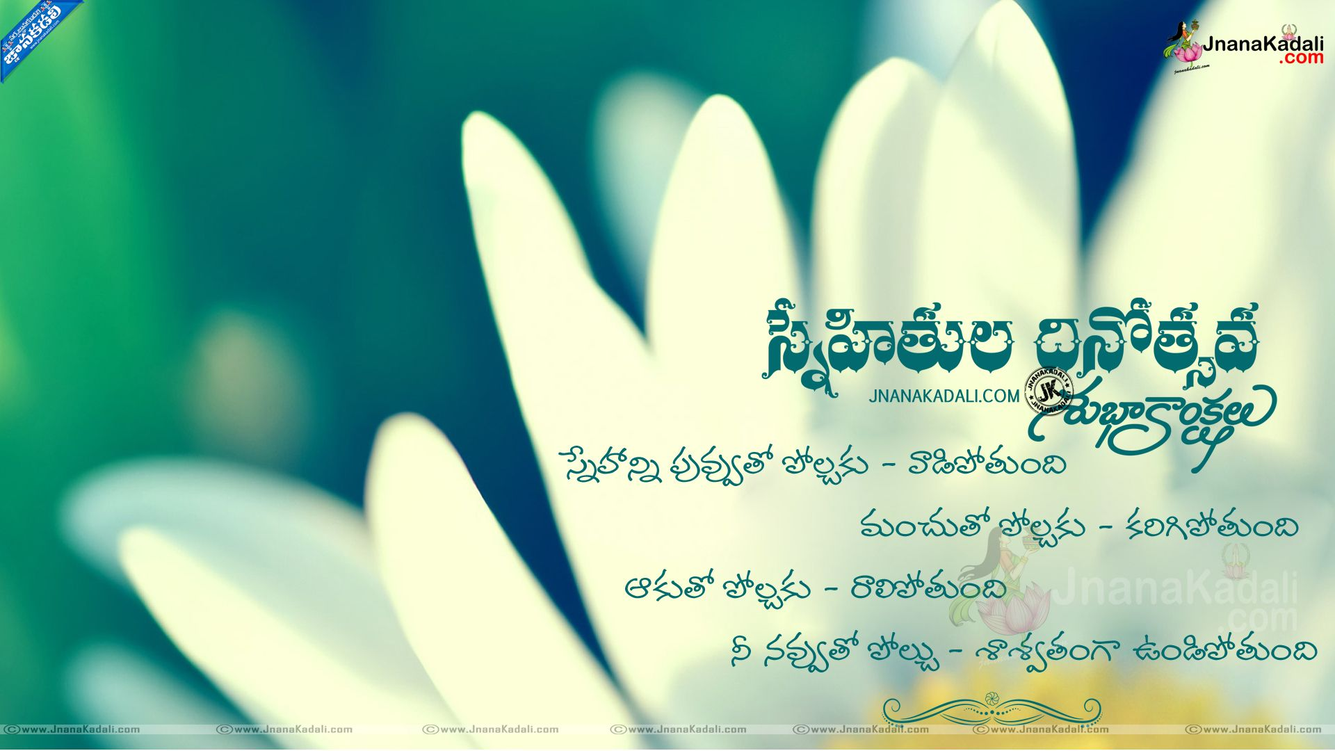 Friendship day telugu quotes wishes greetings images wallpapers friendship day telugu quotes wishes greetings images wallpapers pictures friendship day pictures in telugu friendship kristyandbryce Image collections
