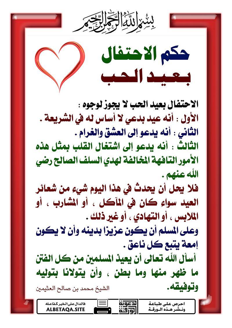 حكم الاحتفال بعيد الحب عيد الحب Valentine فالنتاين Bullet Journal Quotes Arabic Quotes