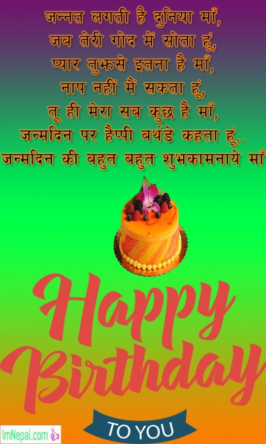 Happy Birthday Wishes in Hindi 999 Messages SMS Shayari