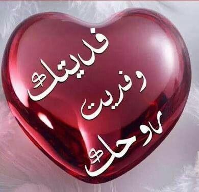 Pin By Goooory 11 On إلى حبيبي Love