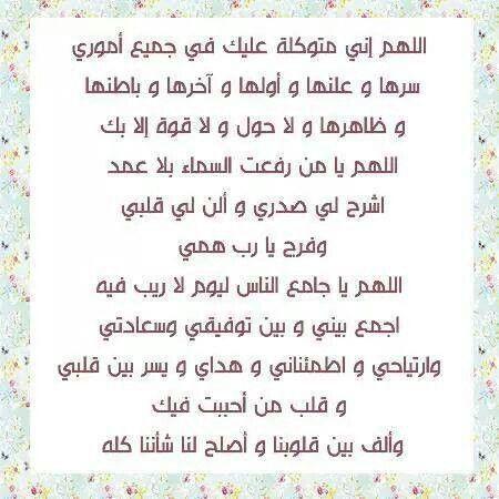 اللهم اجمع بيني وبين مة احببت فيك Math Verses Islam Quran