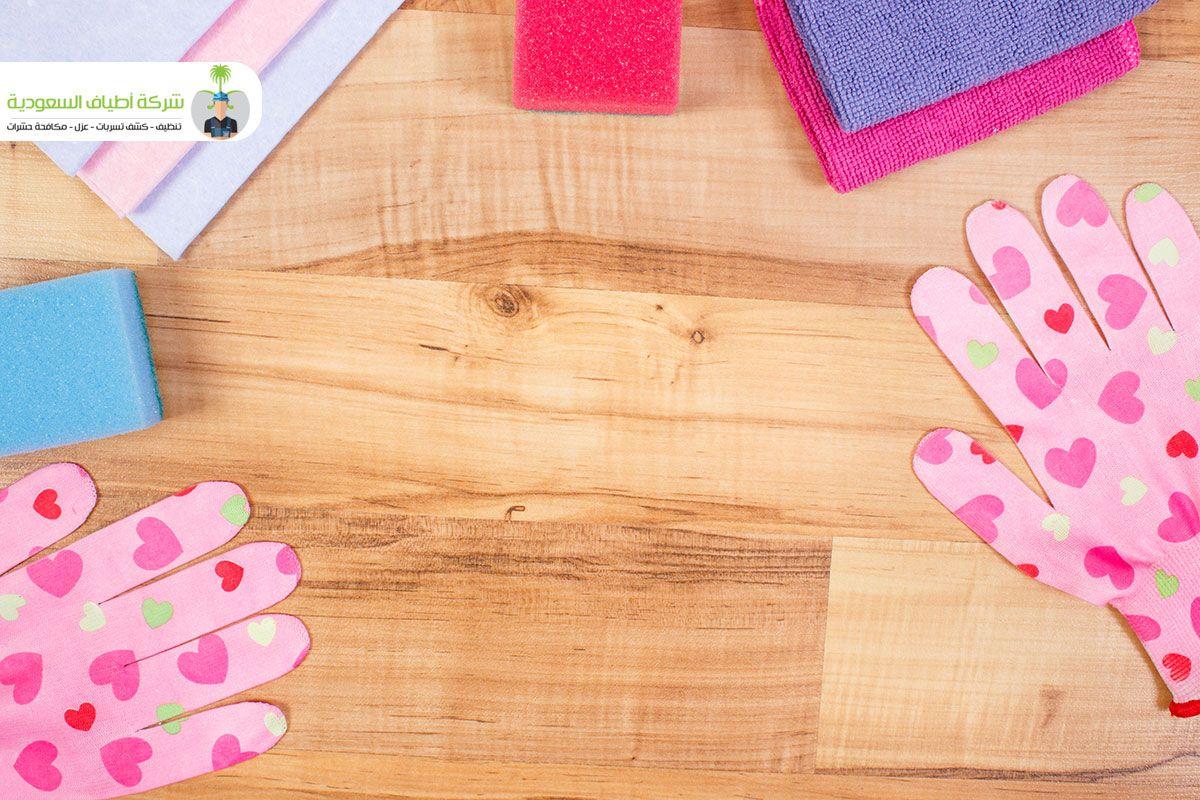 شركة تنظيف شقق بحوطة سدير أرخص أسعار نظافة بيوت وغسيل وتلميع ثريات في حوطة سدير نوفر لك حلول مبتك House Cleaning Company Carpet Cleaning Company Clean House