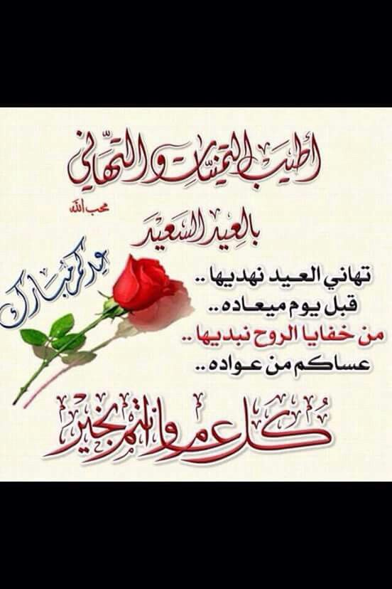 Pin By Shayma On عيد مبارك وسعيد Ramadan Eid Mubark Eid Mubarek