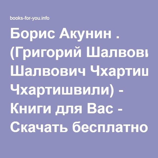 Акунин книга скачать бесплатно fb2