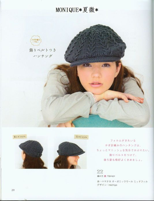 534x699, 53KB) | Crochet hats | Pinterest | Crochet, Scarf hat and ...