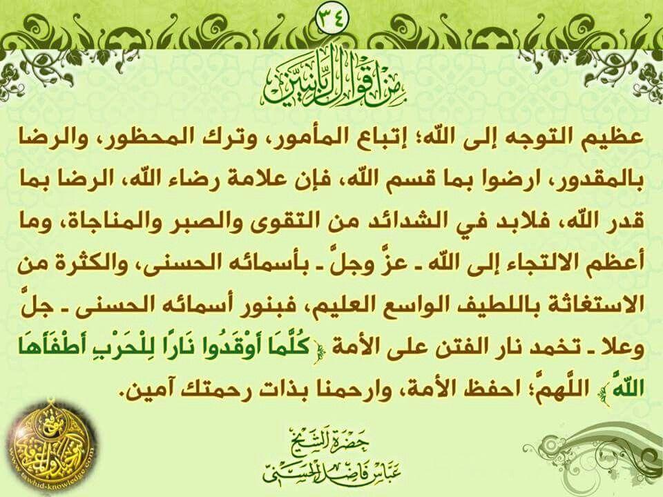 Pin By بحر الاسرار On Albaraa Arabic Calligraphy Calligraphy