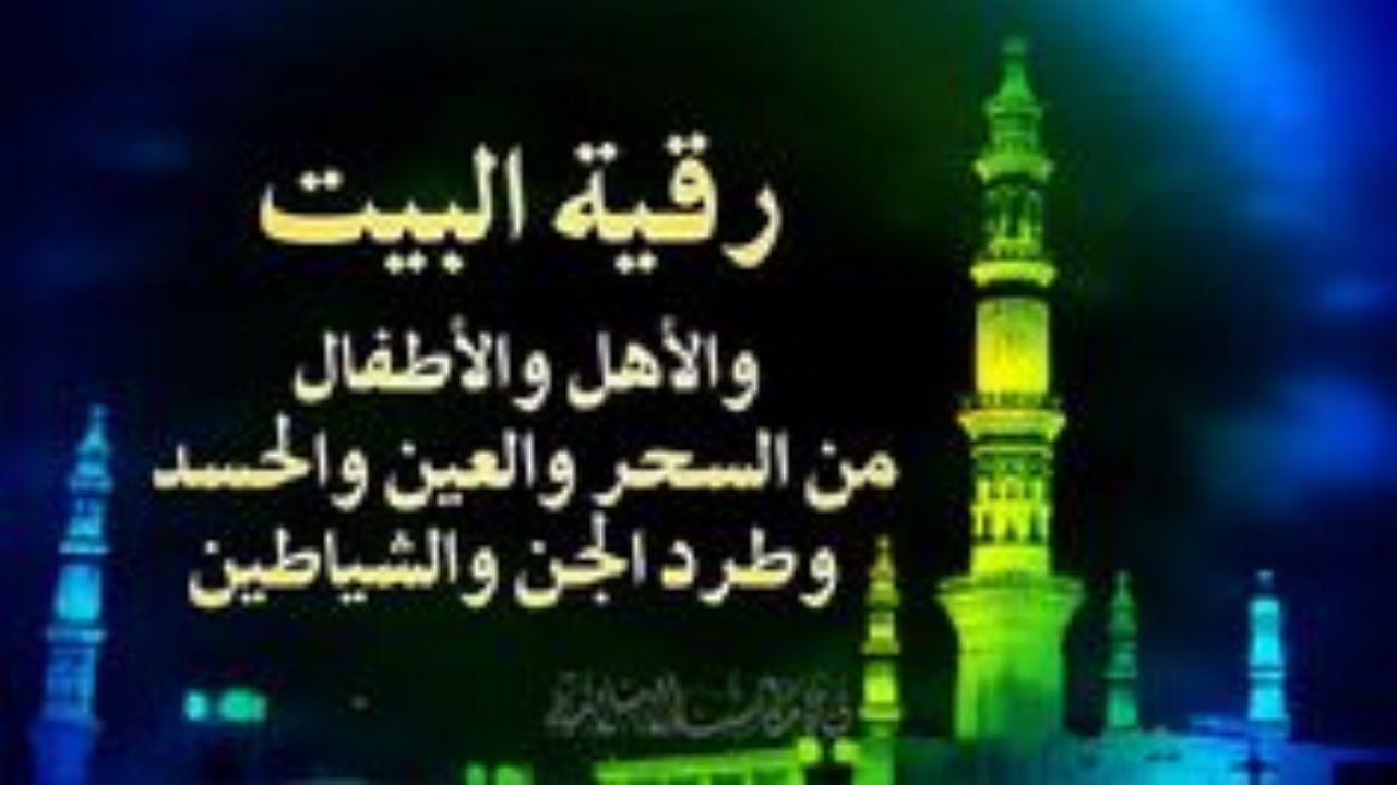 علاج المس والسحر والعين افضل طريقة لفك السحر بالرقية الشرعية Youtube Quran Neon Signs