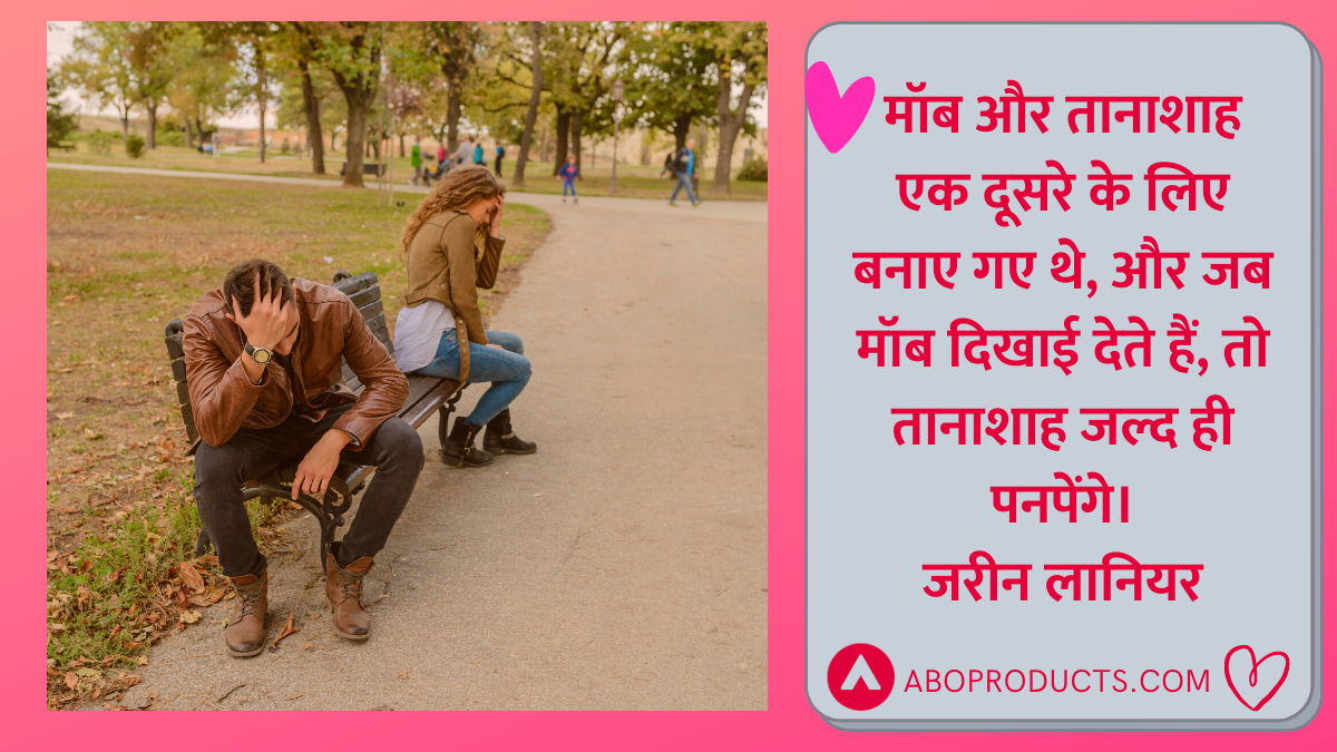 Moving on Quotes Relationships in Hindi for Her