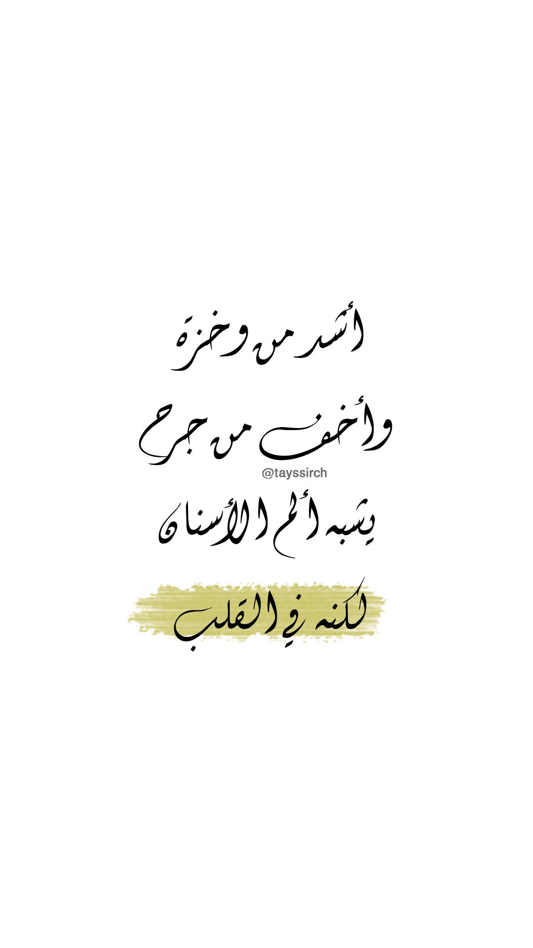 أشد من وخزة ألم في القلب Beautiful Arabic Words Words Quotes Life Quotes