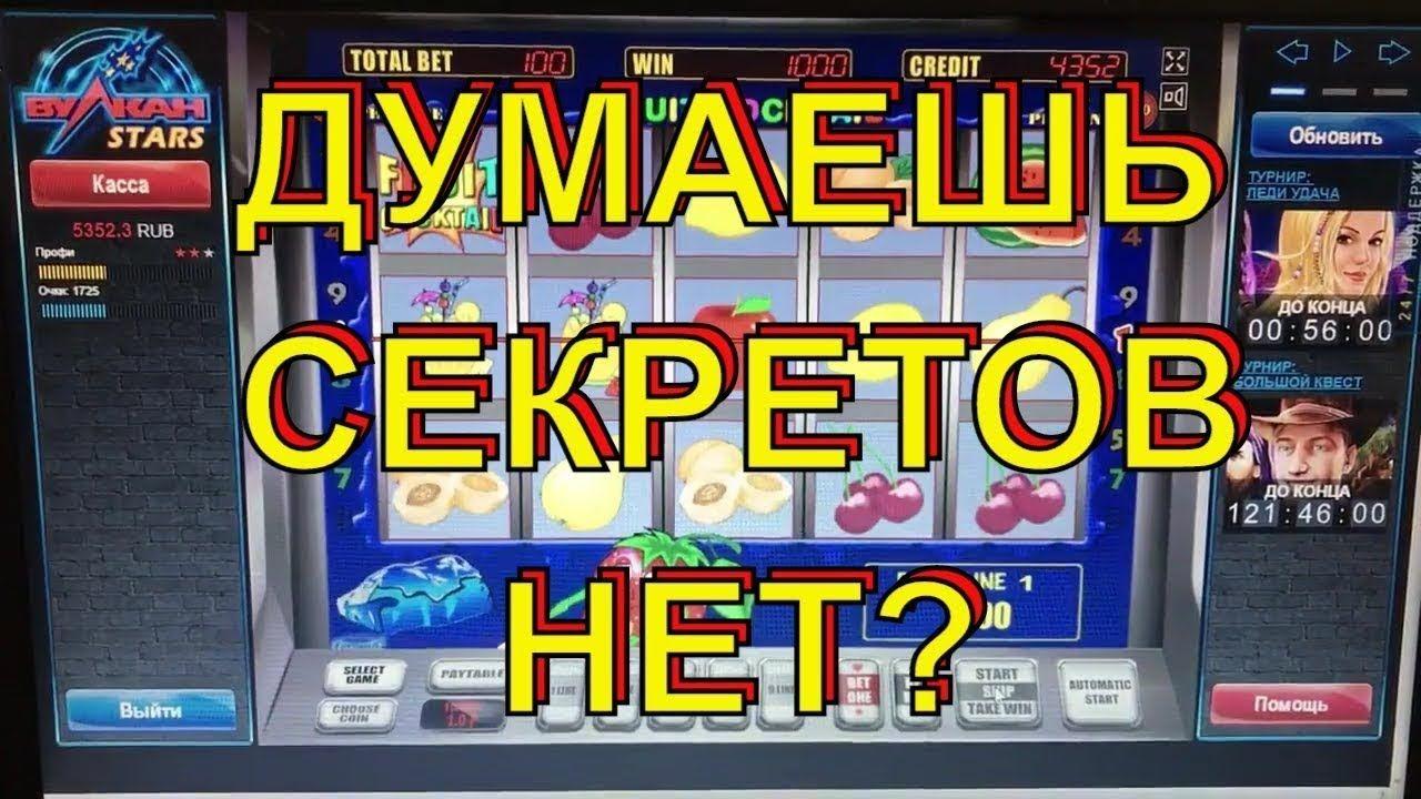 Игровые автоматы играть бесплатно елена