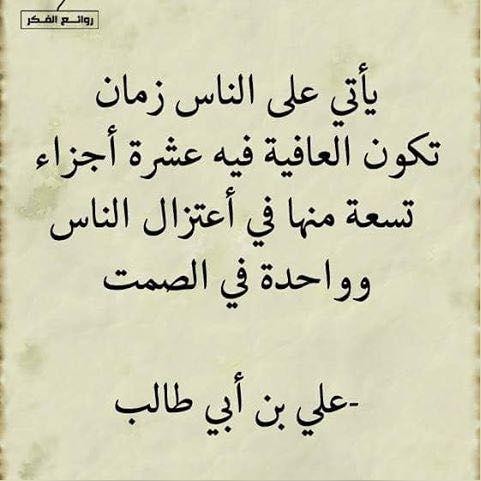 4 Twitter Talking Quotes Ali Quotes Wisdom Quotes