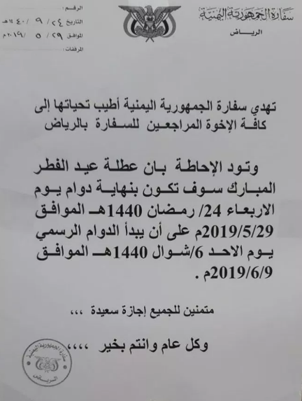 بموجب توجيه الحكومة السعودية السفارة اليمنية في الرياض تصدر بيان هام لكافة المقيمين اليمنيين في المملكة Math Local News Math Equations