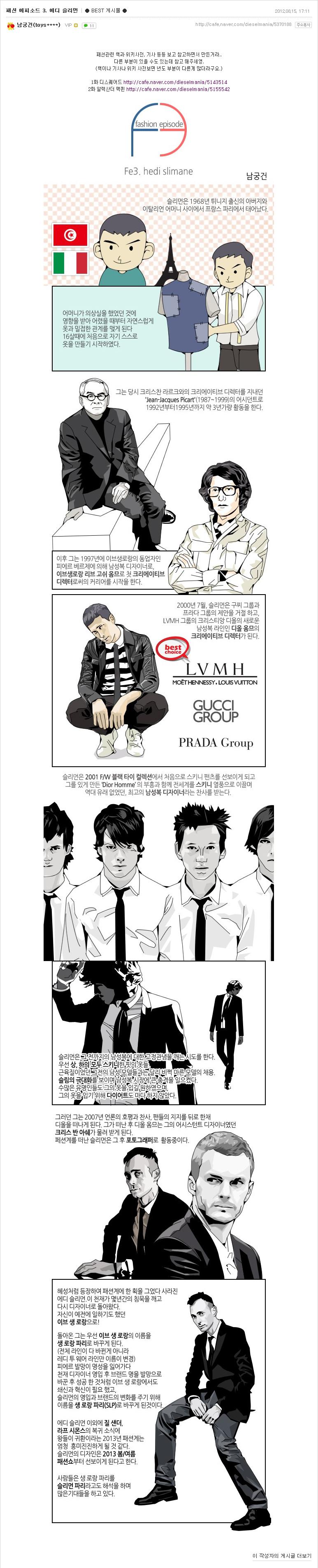 패션에피소드3. 에디슬리먼