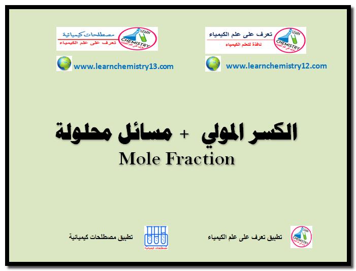 الكسر المولي Mole Fraction مسائل محلولة Mole Fraction Chemistry Fractions