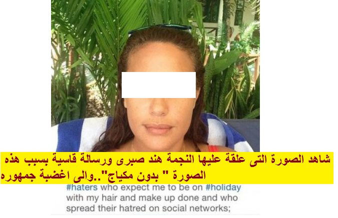 شاهد صور الفنانة هند صبرى بدون مكياج تشعل حسابها على تويتر وغضب كبير وترد عليهم برسالة قاسية شاهد ماذا قالت والتعليقات My Hair Make Up Hair