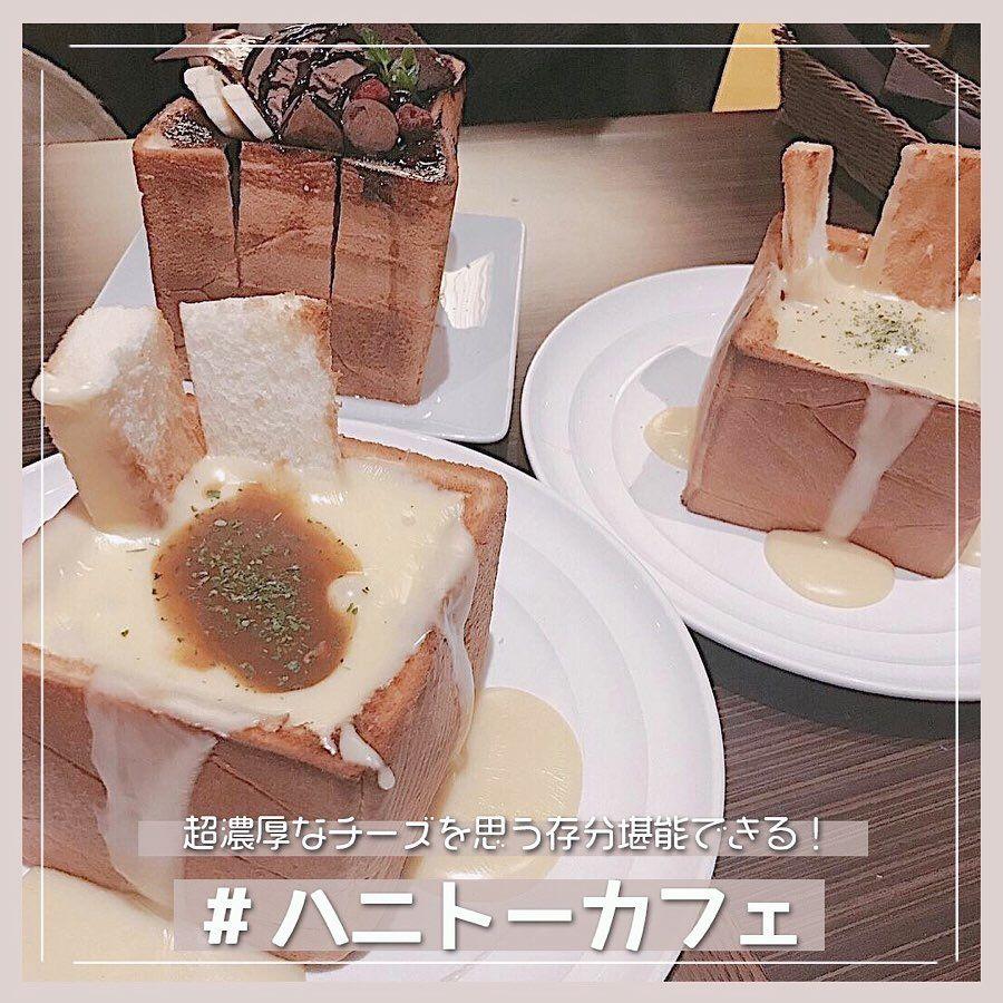 天王寺 ハニトー カフェ