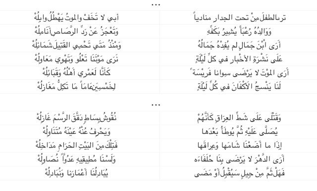 تميم البرغوثي Arabic Quotes Words Quotes