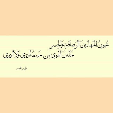 عيون المها Great Words Words Sayings