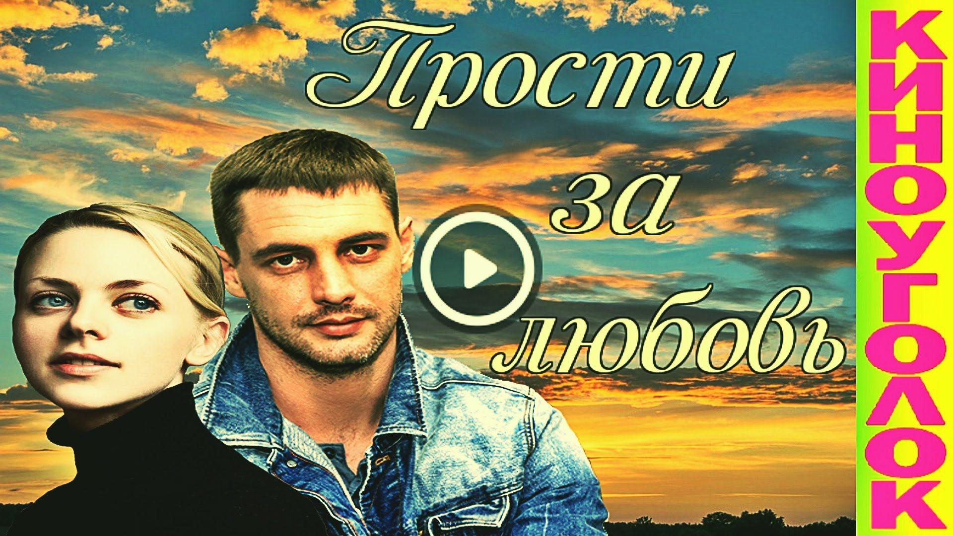 Melodramy O Lyubvi Prosti Za Lyubov Lyubov