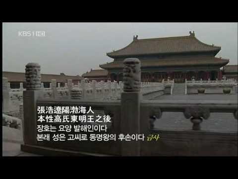 Korean, Manchu, Jin, Qing History, 金 and 淸, 금.청나라 시조는 신라인 (5/7)