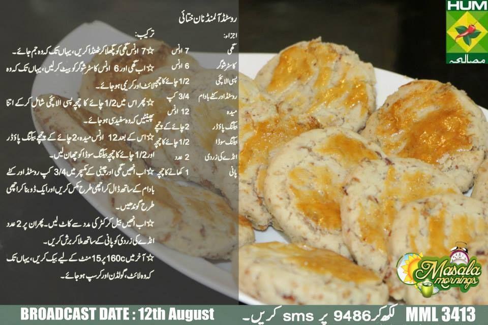 Roasted Almond Nan Khatai Masala Mornings Recipes In