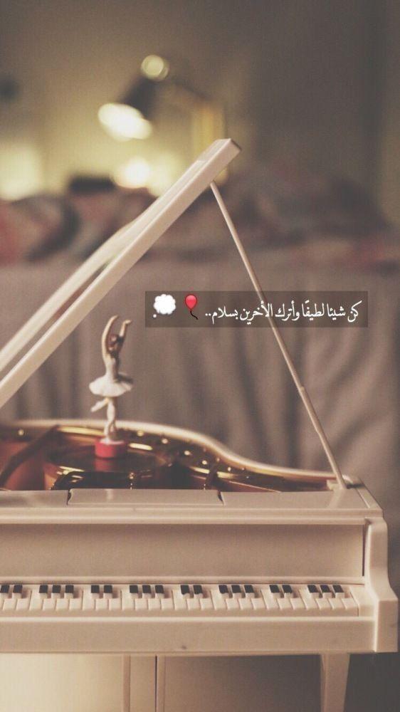 افكار تصوير بالجوال Love Quotes Wallpaper Arabic Quotes Iphone Wallpaper Quotes Love