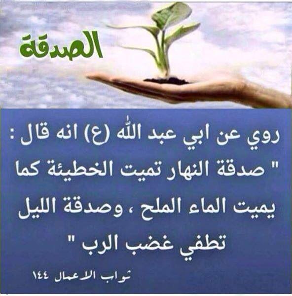 الصدقة Proverbs Quotes Beautiful Prayers Islam Hadith