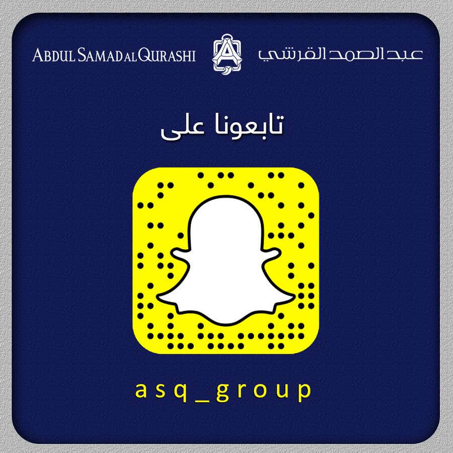 تابعوا حساب عبدالصمد القرشي على سناب شات لمشاهدة عروضنا المميزة Snap Asq Group Snapchat Screenshot Snapchat Screenshots