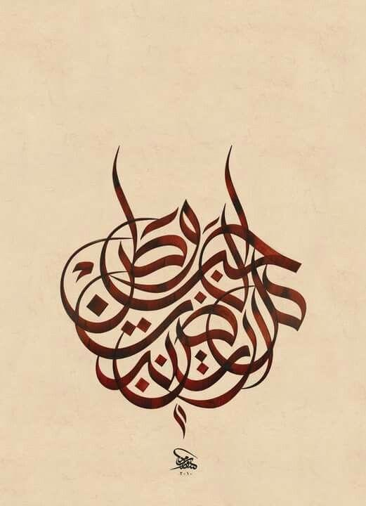 Pin de ahmed farid en Arabic Caligraphy | Pinterest | Tatuajes