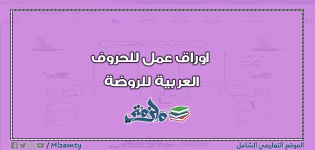اوراق عمل للحروف العربية للروضة Kindergarten Letters Kindergarten Education