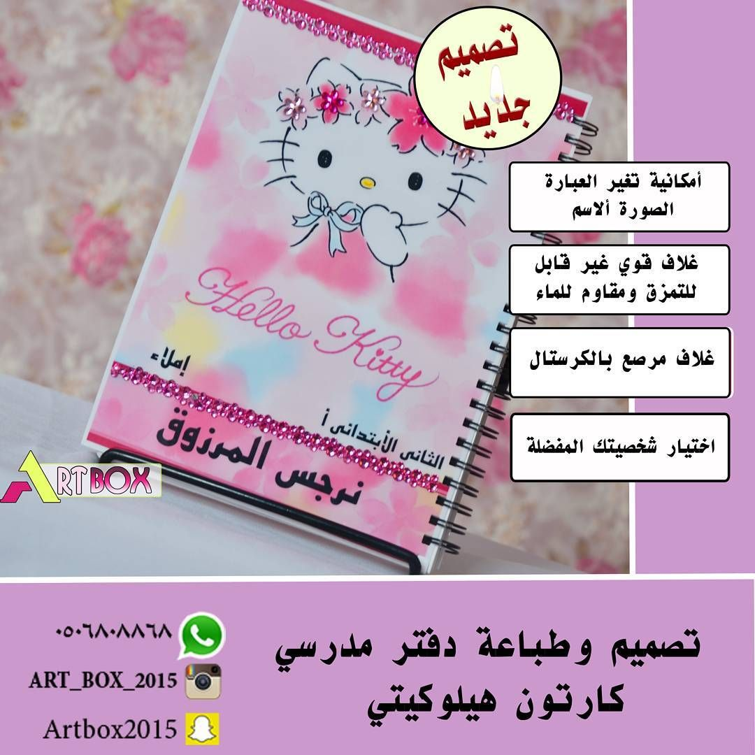 25 Likes 1 Comments Art Box Art Box 2015 On Instagram تصميم وطباعة دفتر مدرسي كارتون هيلوكيتي حسب الطلب والأختيار طباعة حر Coloring Books Books Color