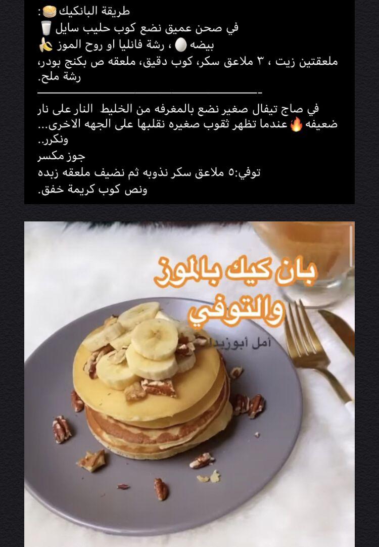 بان كيك بالموز والتوفي In 2020 Food Breakfast Pancakes