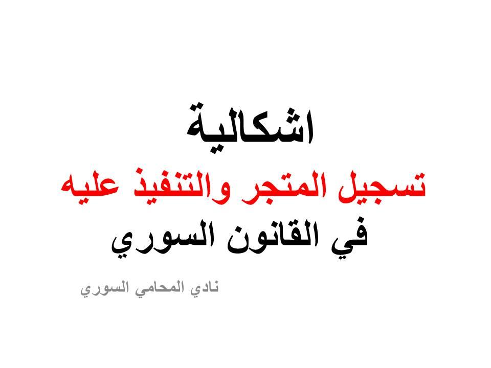 اشكالية تسجيل المتجر والتنفيذ عليه في القانون السوري بحث قانوني نادي المحامي السوري Arabic Calligraphy