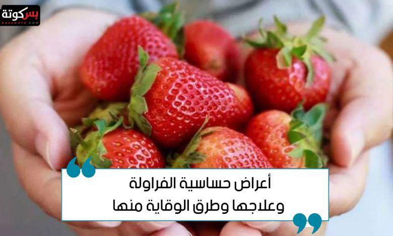 أعراض حساسية الفراولة وعلاجها وطرق الوقاية منها Strawberry Food Fruit