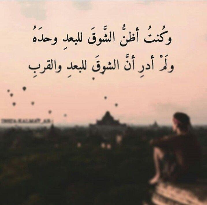 ولم أدر أن الشوق للبعد والقرب Words Arabic Quotes Arabic Poetry