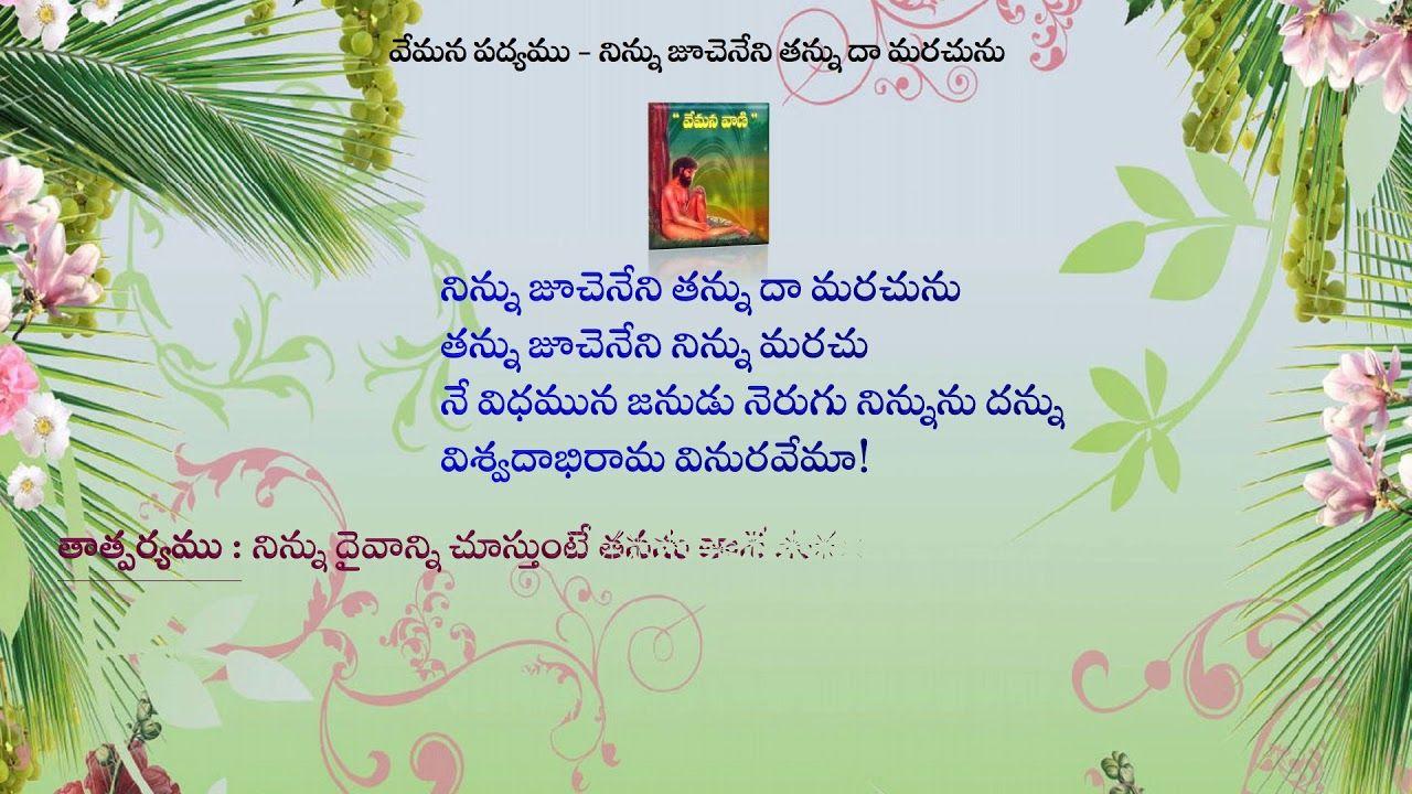 Sumathi meaning in telugu