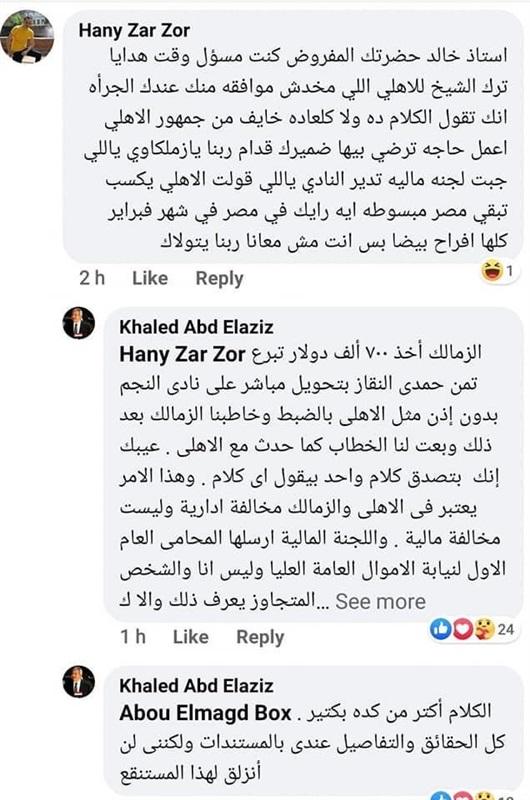 وزير الرياضة السابق يرد على المتجاوز وعلى انحيازه للنادي الأهلي Arwa Blog Blog Posts Zar