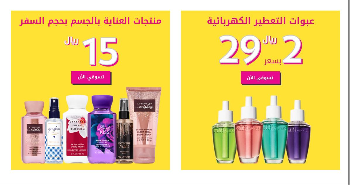 Pin By Herbeauty1 On Bath And Body باث اند بودي وركس In 2020 Jau Convenience Store Products